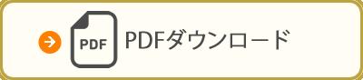 PDFダウンロードはこちら